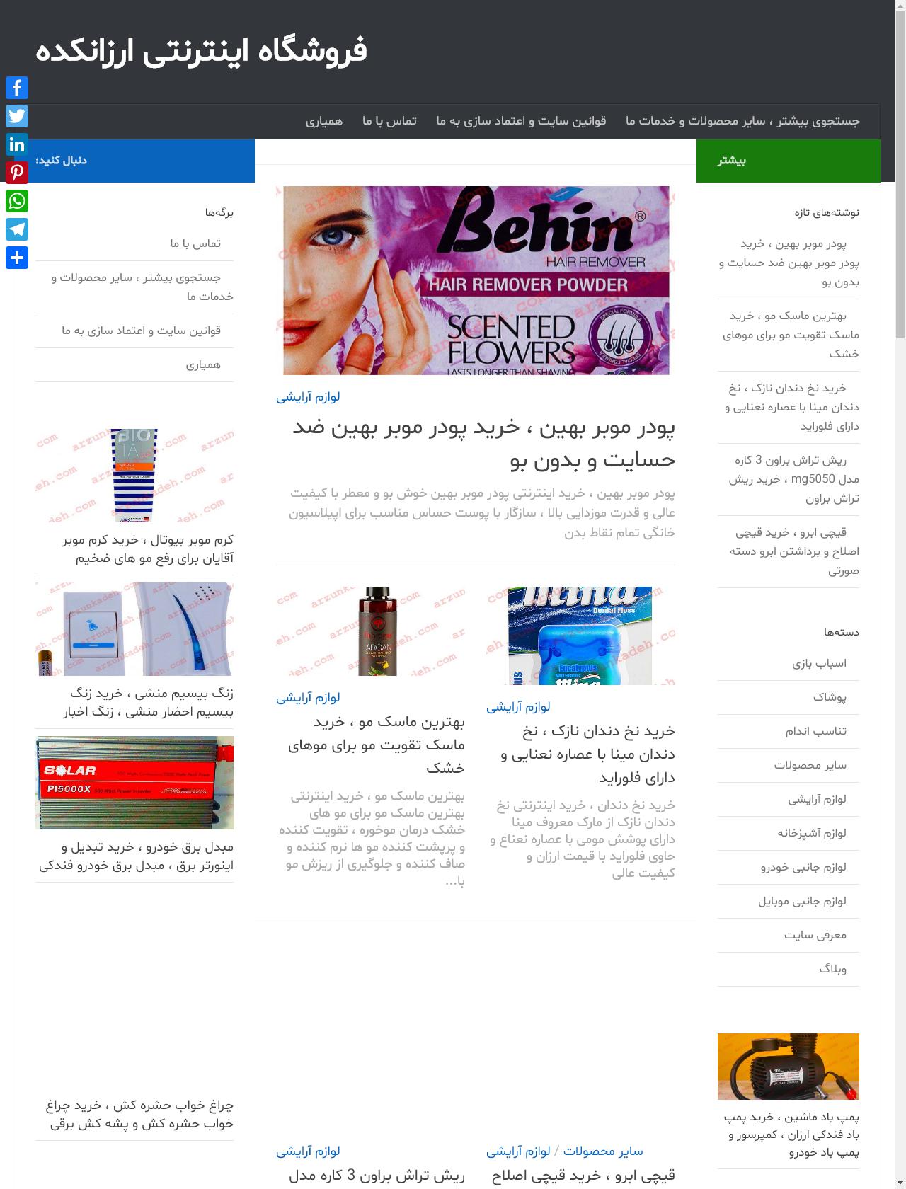 Screenshot Desktop - https://arzunkadeh.com/