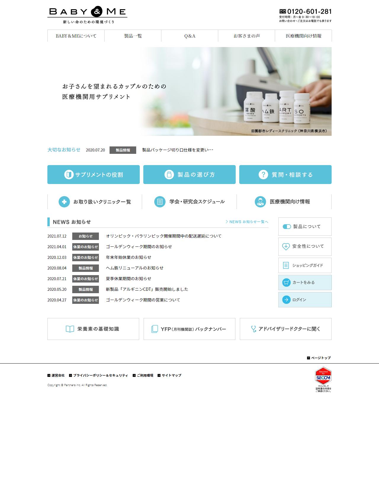 Screenshot Desktop - https://www.babyandme.jp/