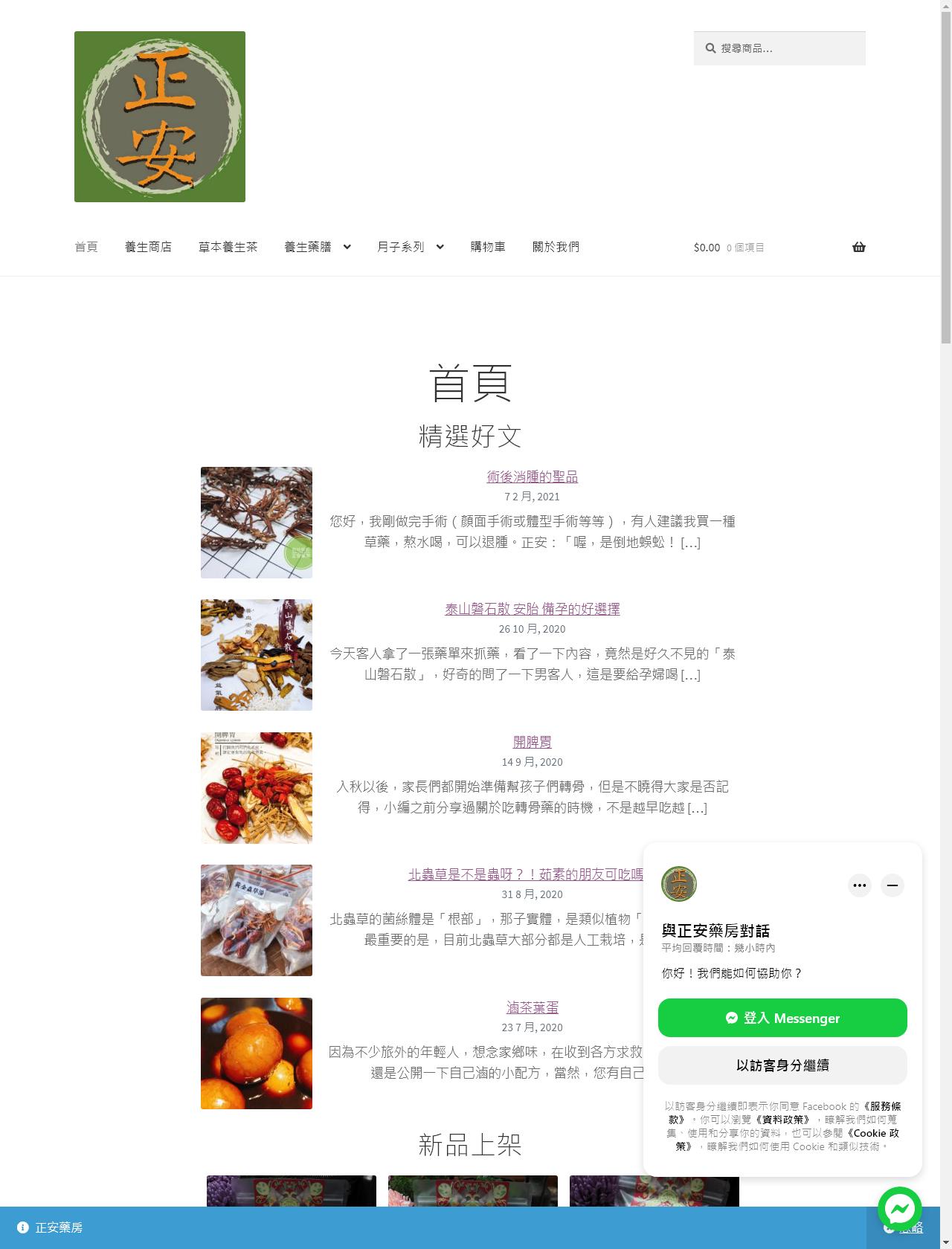 Screenshot Desktop - https://blog.jengan.tw/