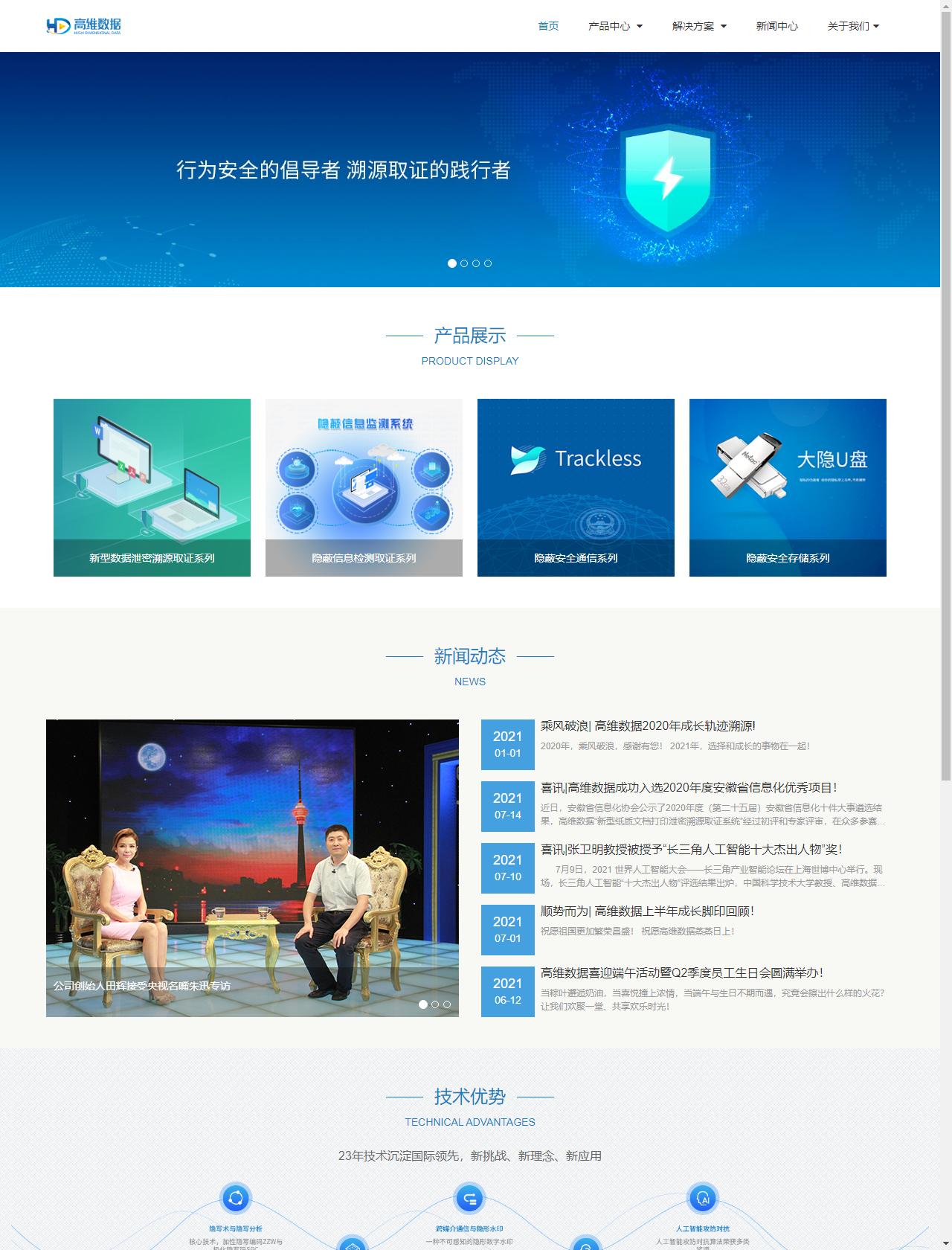Screenshot Desktop - https://hddata.cn/