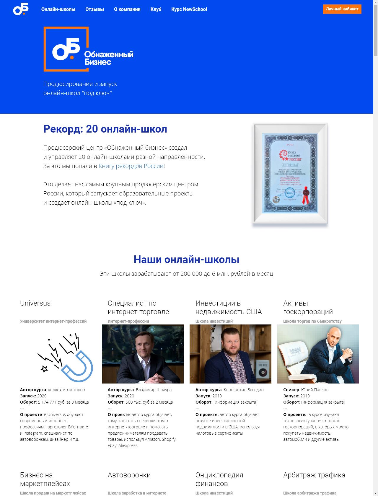 Screenshot Desktop - https://ob1.ru/
