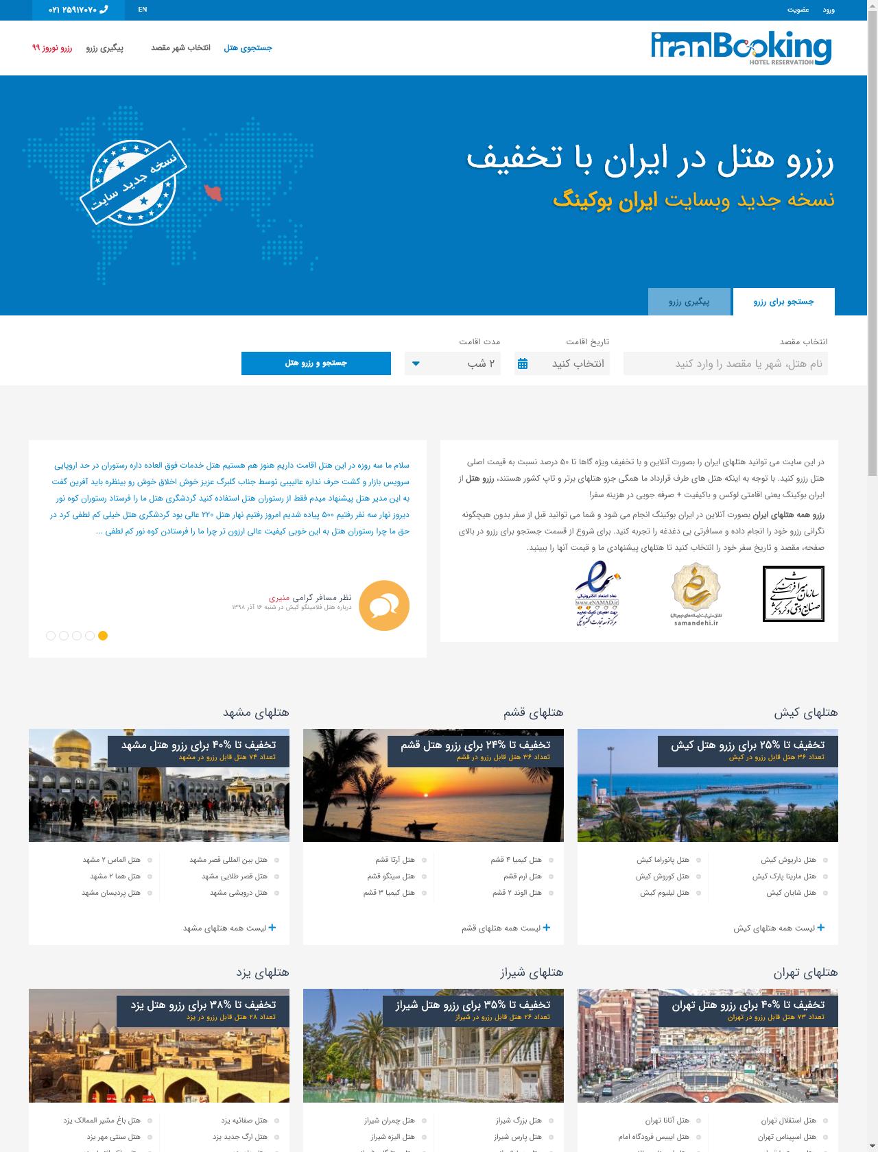 Screenshot Desktop - https://www.iran-booking.com/