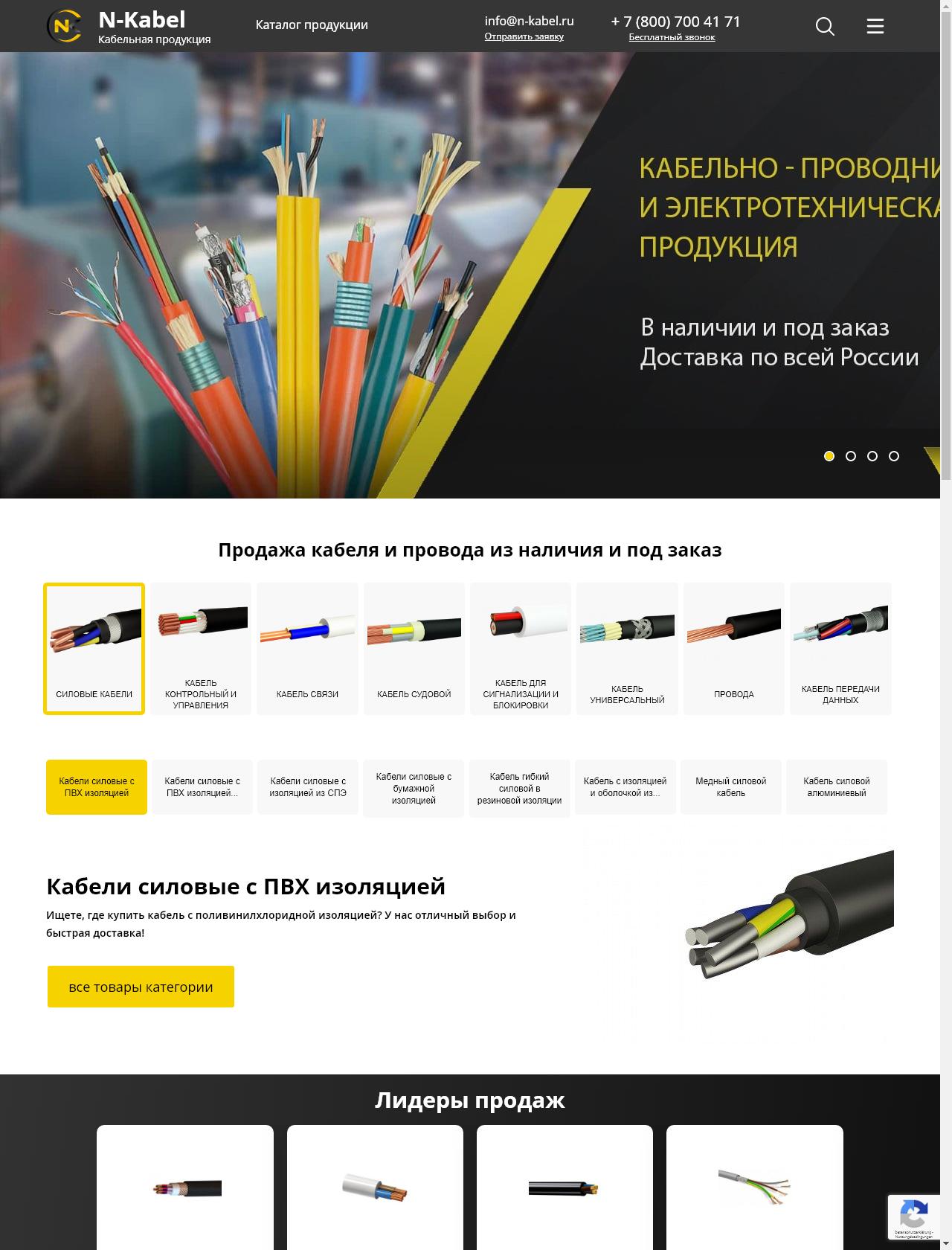 Screenshot Desktop - https://n-kabel.ru/