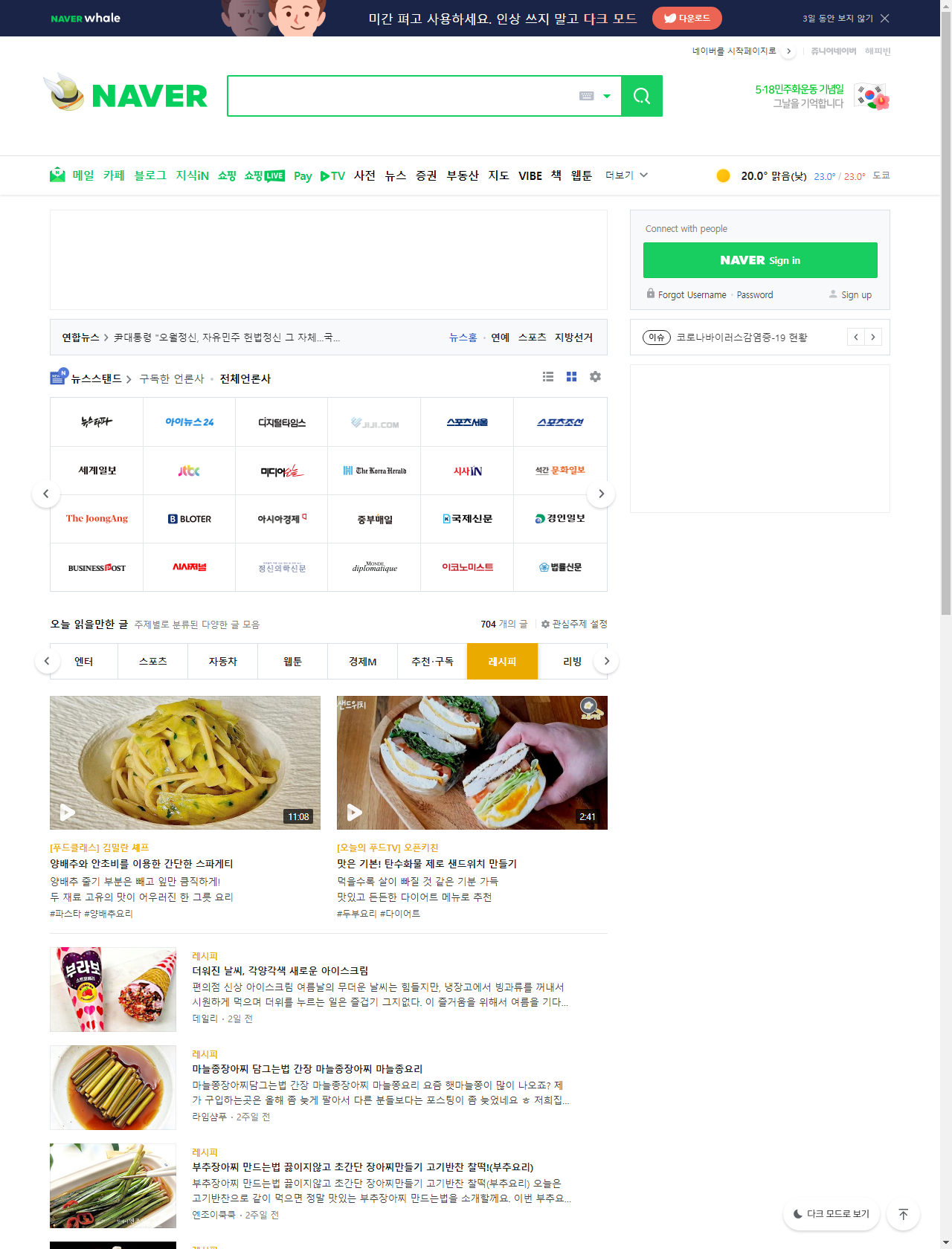 Screenshot Desktop - https://www.naver.com/
