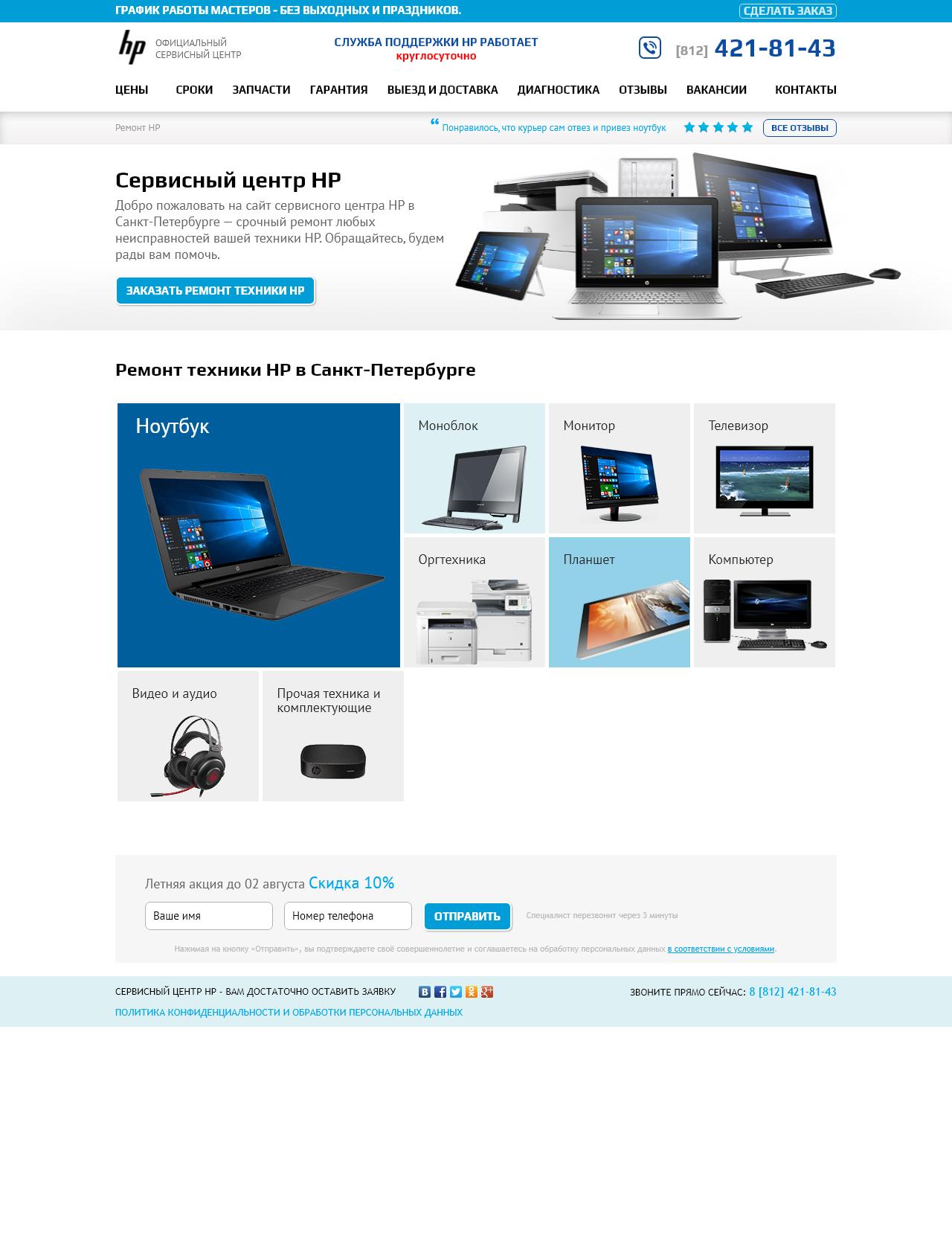Screenshot Desktop - https://spb.remxp.com/