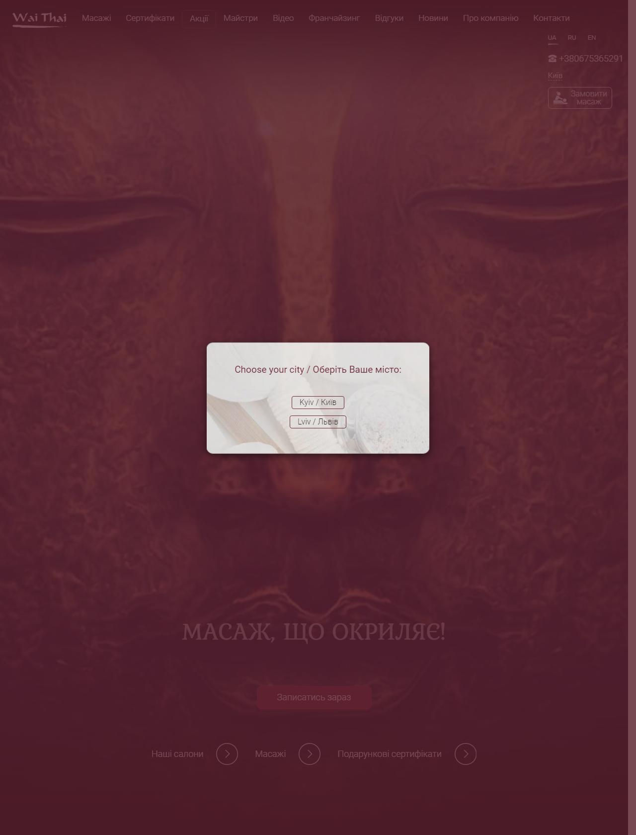 Screenshot Desktop - https://waithai.ua/