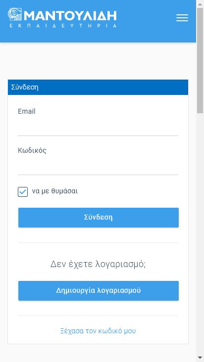 Screenshot mobile - https://admissions.mandoulides.edu.gr/el/login