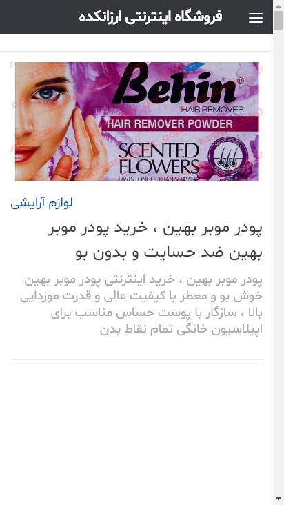 Screenshot mobile - https://arzunkadeh.com/
