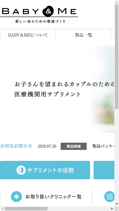 Screenshot mobile - https://www.babyandme.jp/