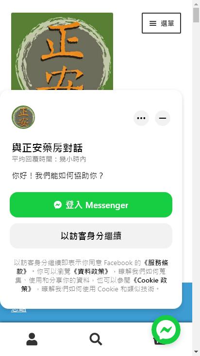 Screenshot mobile - https://blog.jengan.tw/