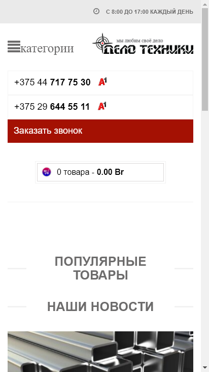 Screenshot mobile - https://delo-tehniki.by/