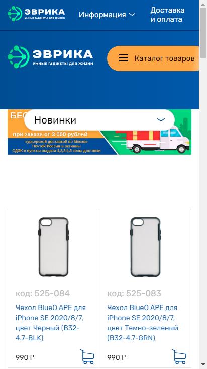 Screenshot mobile - https://www.evrika.shop/