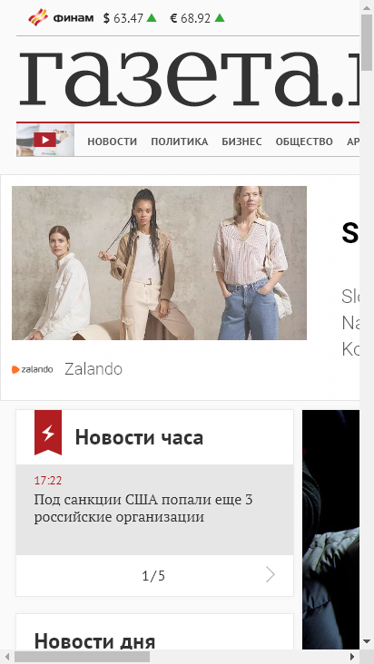 Screenshot mobile - https://www.gazeta.ru/