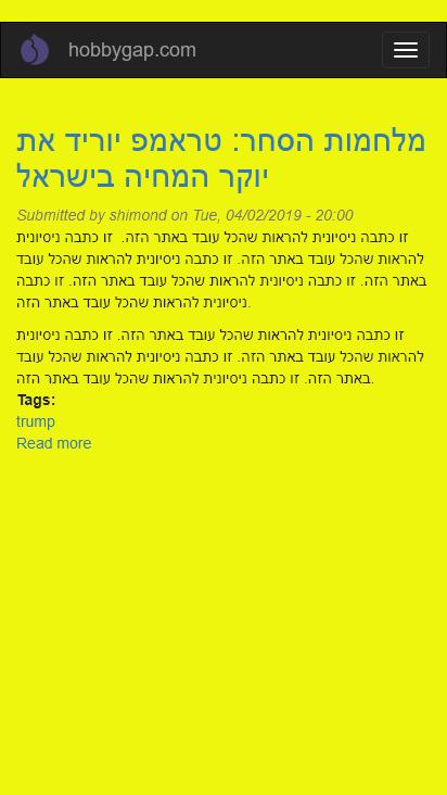 Screenshot mobile - https://hobbygap.com/