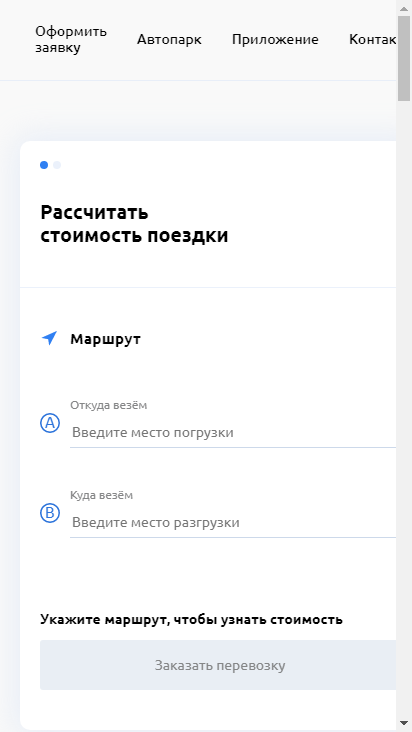 Screenshot mobile - https://ibex24.ru/