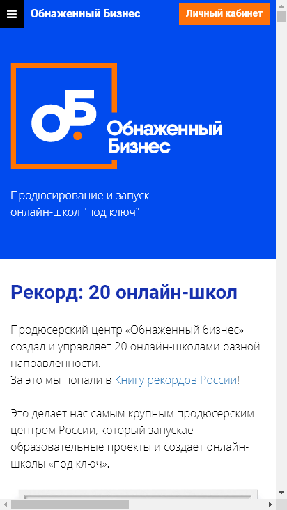 Screenshot mobile - https://ob1.ru/