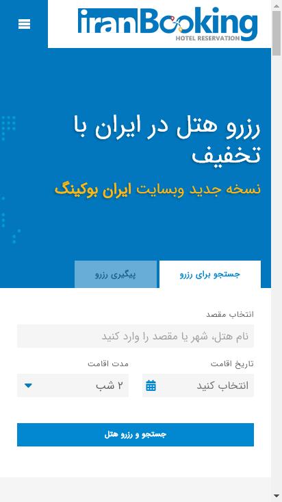 Screenshot mobile - https://www.iran-booking.com/