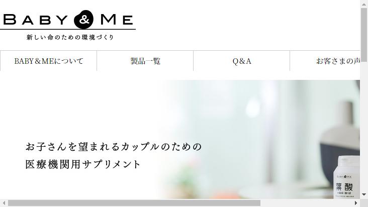 Screenshot mobile landscape - https://www.babyandme.jp/