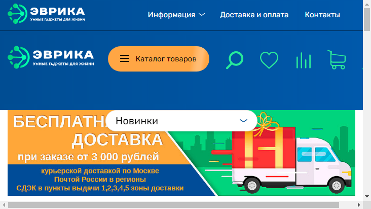 Screenshot mobile landscape - https://www.evrika.shop/