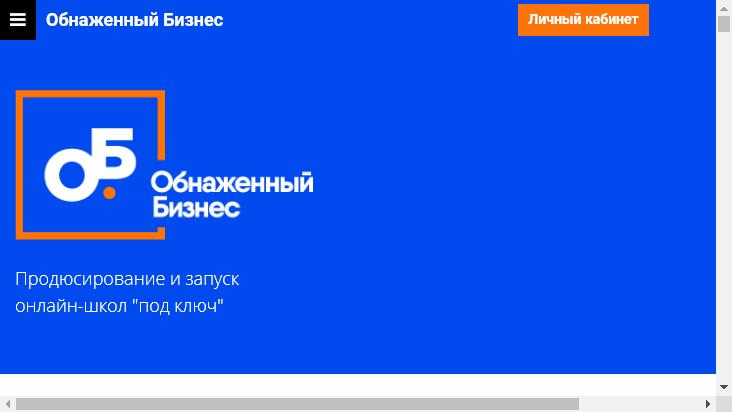 Screenshot mobile landscape - https://ob1.ru/