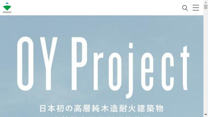 Screenshot mobile landscape - https://www.obayashi.co.jp/