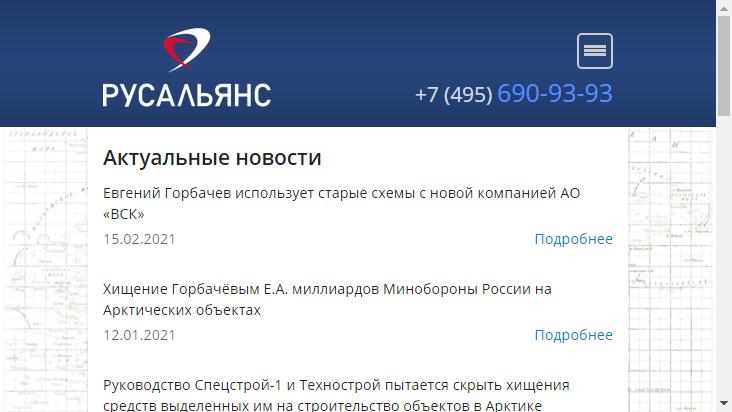 Screenshot mobile landscape - https://rusalians.com/