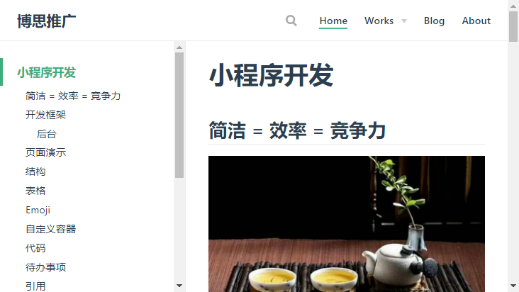 Screenshot mobile landscape - https://ssgg.bosstg.cn/