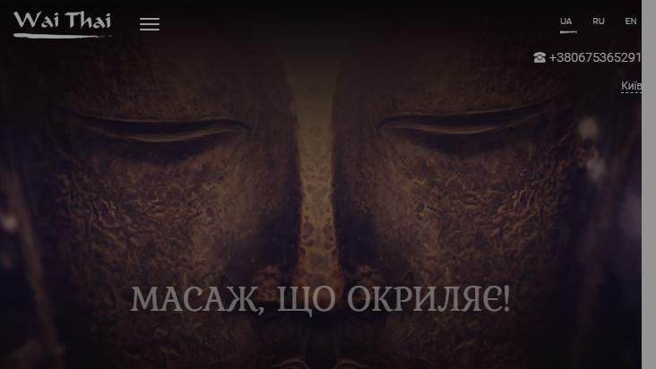 Screenshot mobile landscape - https://waithai.ua/