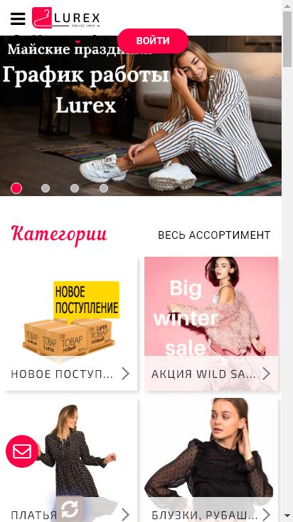 Screenshot mobile - https://lurex.in.ua/