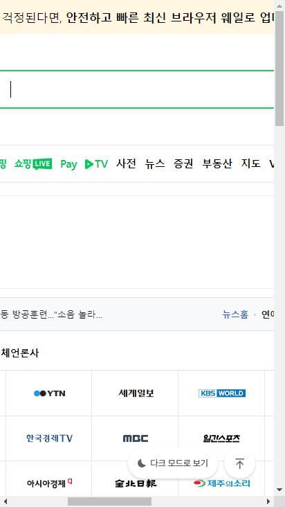 Screenshot mobile - https://www.naver.com/