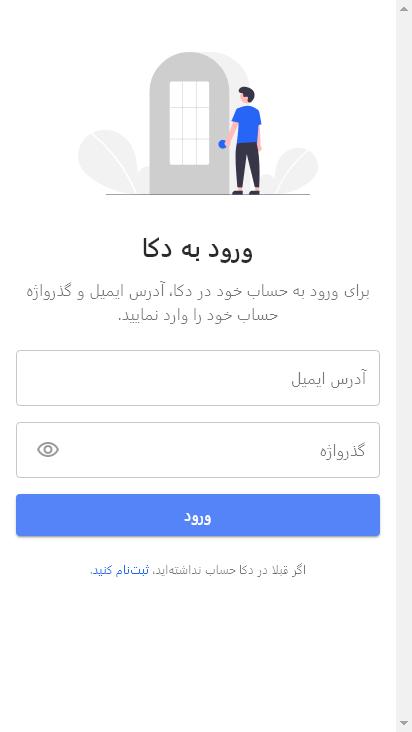 Screenshot mobile - https://next.deca.gq/signin