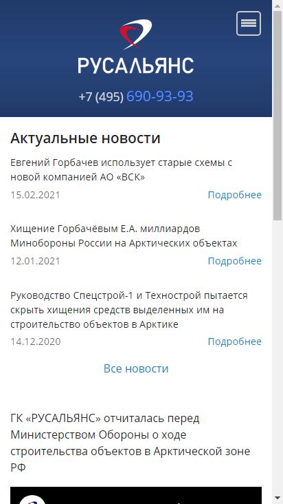 Screenshot mobile - https://rusalians.com/