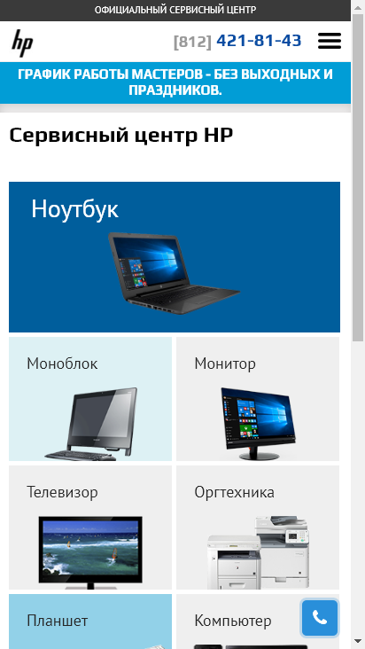 Screenshot mobile - https://spb.remxp.com/
