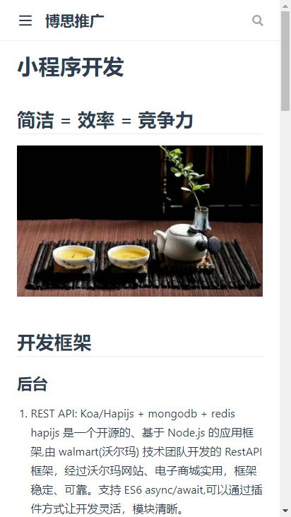 Screenshot mobile - https://ssgg.bosstg.cn/